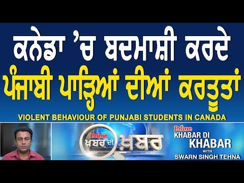 Prime Khabar Di Khabar #508_Violent Behaviour Of Punjabi Students In Canada
