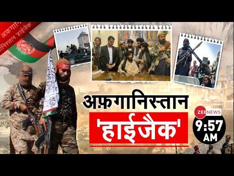 बड़ी बहस LIVE: अफगानिस्तान पर किया तालिबान ने कब्जा | Afghanistan | Hindi News | Latest News