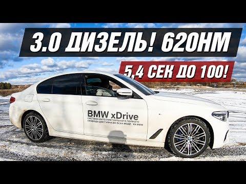 ТОТ САМЫЙ 3х ЛИТРОВЫЙ ДИЗЕЛЬ BMW 530d Xdrive Я В ШОКЕ ОТ ЕГО ТЯГИ! ТЕСТ ДРАЙВ