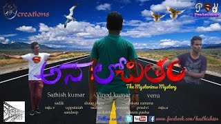 Analochitham-'The mysterious mystery'(Telugu short & mini film)