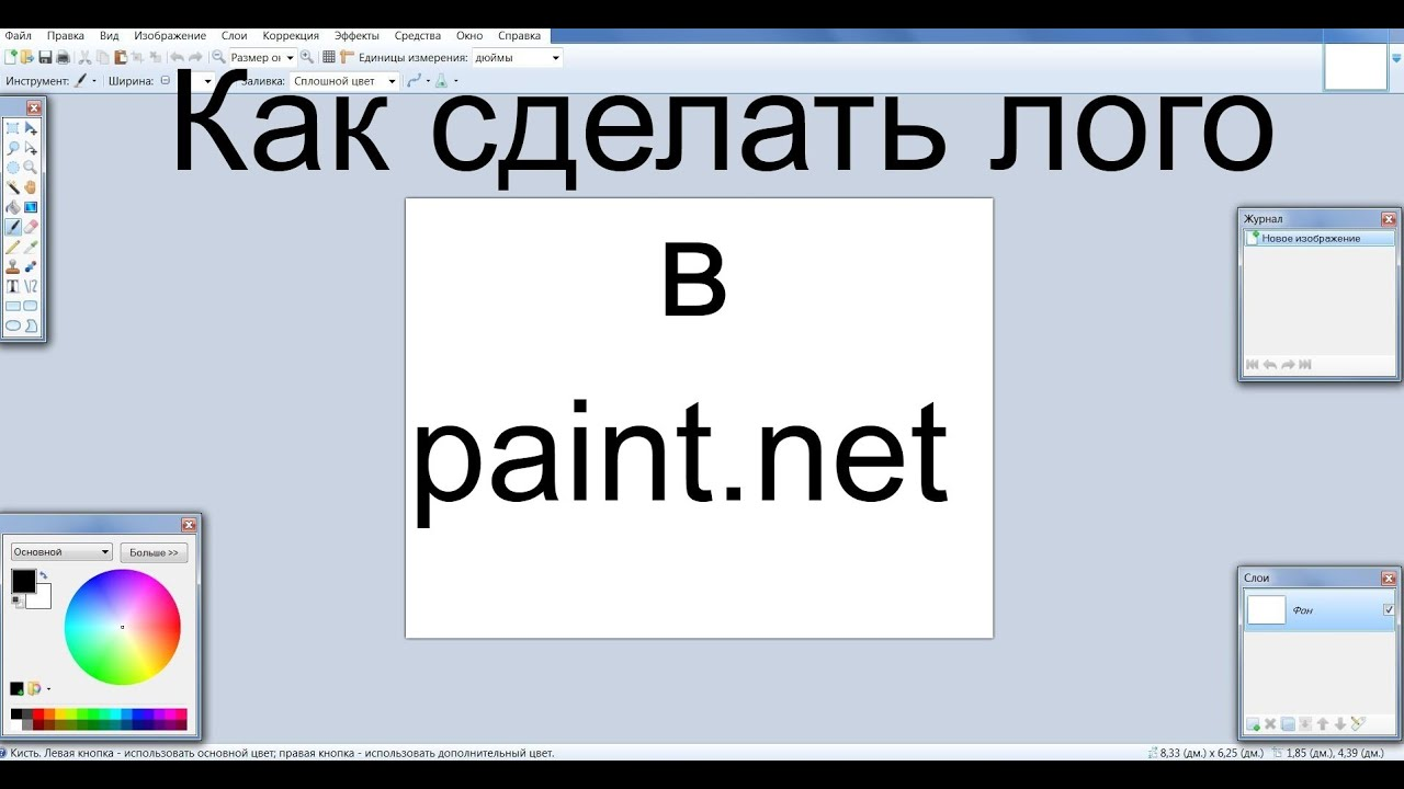 Как сделать логотип на paint