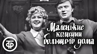 Маленькие комедии большого дома. Серия 1. Театр сатиры (1974)