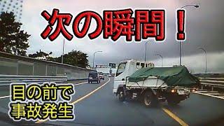 【ドラレコ】7月第4週 日本での事故の瞬間・煽り運転・トラブル【交通安全啓発】