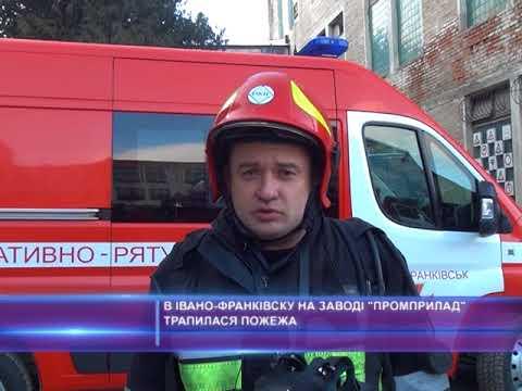 """В Івано-Франківску сталася пожежа на заводі """"Промприлад"""""""