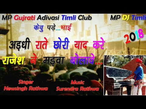 Adadhi Rate Chhori Yaad Kare, Rajesh Ne Madwa Bolawe - Newsing Rathwa | New MP DJ Timli Song 2018 thumbnail