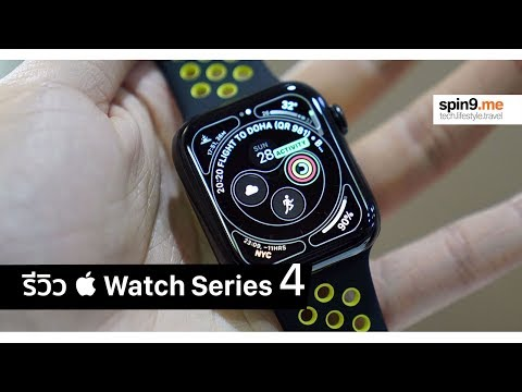[spin9] รีวิว Apple Watch Series 4