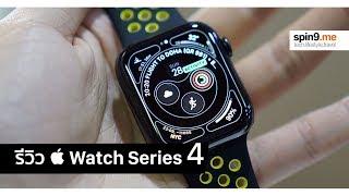 [spin9] รีวิว Apple Watch Series 4