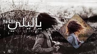 ريمكس عربي 2018 ياليلي ياليلاه Ya Lili مطلوب اكثر شي 2