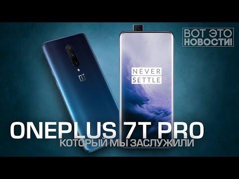 OnePlus 7T Pro, который мы заслужили - ВОТ ЭТО НОВОСТИ!