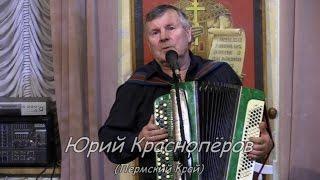 Юрий Краснопёров - Скажи, председатель