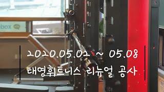 마포구청역 성산동 헬스장 태영휘트니스 리뉴얼 고무블럭시공&기구교체
