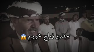 سعودي عزم خويه اليمني علئ زواجه وجاب قبيلته كامل 😱❤️