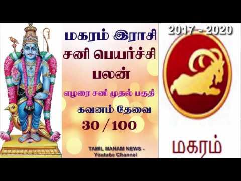 makara Rasi Sani Peyarchi Palangal 2017-2020  in tamil | மகரம் இராசி சனிபெயர்ச்சி பலன்கள்