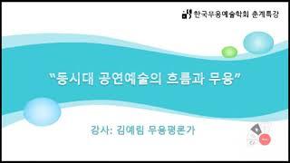 한국무용예술학회 춘계특강