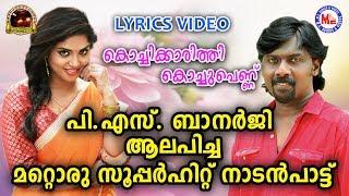 നിങ്ങൾ കേൾക്കാൻ കൊതിച്ച ഒരു സൂപ്പർഹിറ്റ് നാടൻപാട്ട് |   Lyrics | Kochikarathi Kochupennu