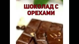 Шоколад с орехами из доступных  ингредиентов Диета Дюкан