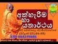 Ath herima ha Yatarthaya - Budu Bana - Siri Samanthabaddra Thero - Pitiduwe Siridhamma Himi