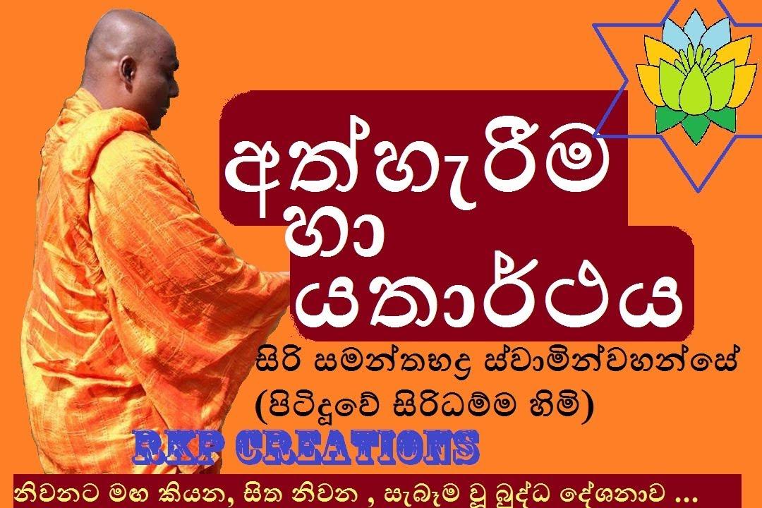 Bhikkhu Pitiduwe Siridhamma