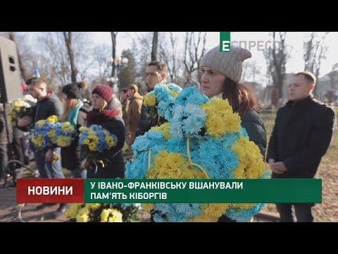 У Івано-Франківську вшанували пам'ять кіборгів