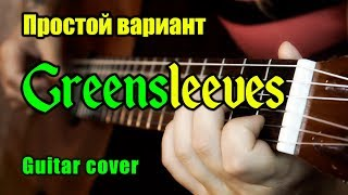 Greensleeves (Зелёные рукава) | Простая аранжировка для гитары + разбор