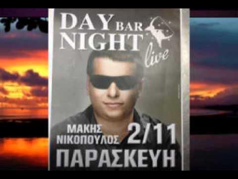makis nikopoulos tsiftetelia live sto day night sti naxo 2-11-2012