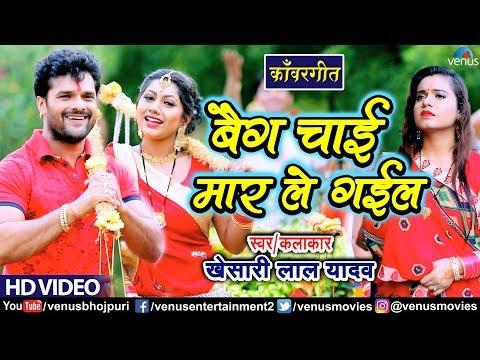 #Video Song - बैग चाई मार ले गईल #Khesari Lal Yadav - New Bhojpuri Bolbam Song