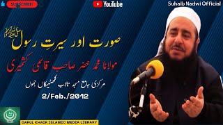 Maulana Khizar Sahib Kashmiri Qasmi - Soorat Aur Seerat e Rasool (SAW)