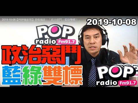 2019-10-08【POP撞新聞】黃暐瀚談:「政治惡鬥、藍綠雙標!」