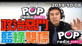 Baixar 2019-10-08【POP撞新聞】黃暐瀚談:「政治惡鬥、藍綠雙標!」