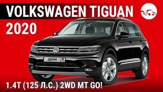 Volkswagen Tiguan 2020 1.4T (125 л.с.) 2WD MT Go! - видеообзор