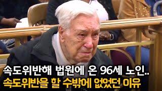 속도위반으로 법원에 온 96세 노인.. 그를 본 판사의…