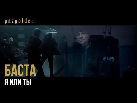 Тати Ft. Баста - Я или Ты (OST: #ГазгольдерФильм)