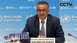 [中国新闻] 世卫组织:2021年底前向世界提供20亿剂疫苗 | CCTV中文国际
