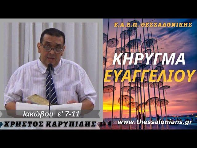 Χρήστος Καρυπίδης 15-09-2021   Ιακώβου ε' 7-11