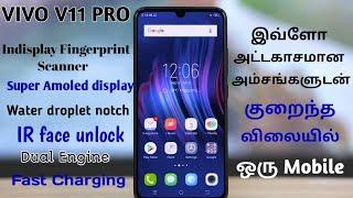 VIVO V11 PRO வாங்கலாமா?? அதில் இவ்வளவு அம்சங்களா????? Value for money Mobile in Tamil | Tamil Abbasi