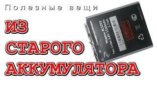 Что можно сделать из старых аккумуляторов ?