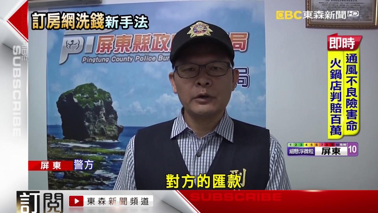 恆春飯店民宿度小月 被詐騙集團盯上洗錢 - YouTube