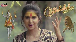 Mahakal ka bhakt || kinjal dave new song
