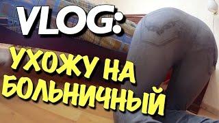 VLOG: УХОЖУ НА БОЛЬНИЧНЫЙ / Андрей Мартыненко