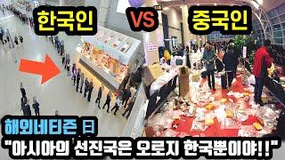[외국인반응] 한국인들과 비교되는 중국인들의 충격적인 …