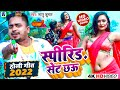 होली स्प्रिंग सेटछौ | Spring Set Chhau | Maithili Holi Song 2021 | Sannu Kumar New Video Song 2021