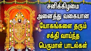 SATURDAY MORNING SPL PERUMAL SONGS | Lord Perumal Bhakthi Padalgal | Tamil Perumal Devotional Songs