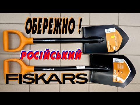 Порівняння російського та польського короткого FISKARS'а (арт.1014809 та арт.1026667) #fiskars