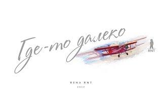 Rena Rnt - Где-то далеко (Премьера клипа, 2017)