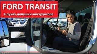 New Ford Transit 2018 Форд Транзит Cargo Шасси с надстройками женский тест на автомобиль АВТО ПРОФИ смотреть