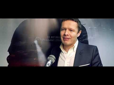 """Роман Исаев -  интервью для фильма """"Последнее испытание"""""""