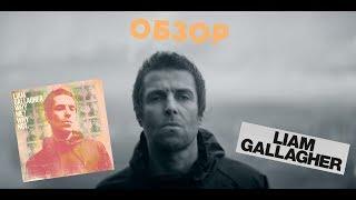 �������� ���� Liam Gallagher - Why Me? Why Not! (2019) День рождения и новый альбом (Oasis) ������