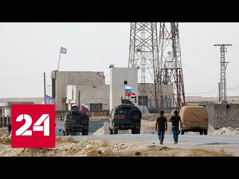 Военная полиция России вошла на брошенную базу США. 60 минут от 16.10.19