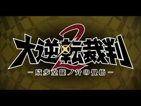 Great Pursuit ~ The Resolve Of Naruhodō Ryūnosuke  - Dai Gyakuten Saiban 2 ~ Extended