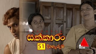 Sakkaran | සක්කාරං - Episode 51 | Sirasa TV Thumbnail